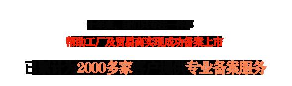 化zhuang品备案-jin口备案流程-上海非te注册备案-正规shen报公司