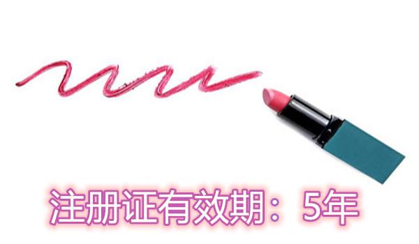 化妆品注册证有效qi