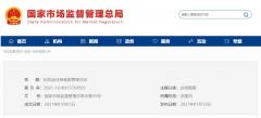 2021年化zhuangpin注册备anguan理ban法[解du]