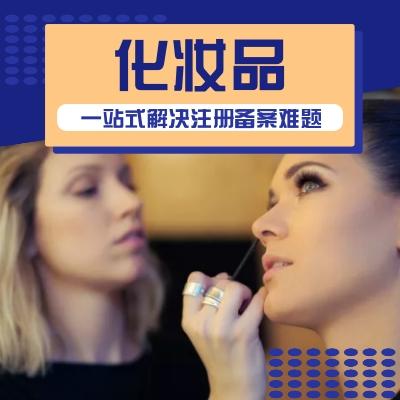化妆品注册备案