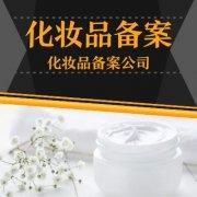 化zhuangpin注册备an资liao新规范要求有哪些?
